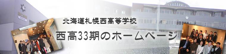 札幌西高33期